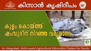 getlinkyoutube.com-Success story of sri, Shamsudeen, Kollam, in inland aqua culture  -  episode- 632