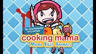 【小睦】Cooking Mama(Mama Kills Animals) 料理媽媽  - 我是火雞!