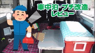 getlinkyoutube.com-車中泊・車内改造レビュー
