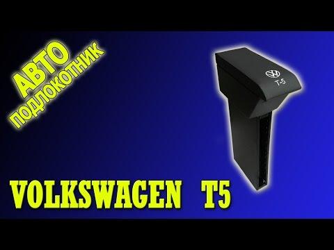 Подлокотник Фольксваген Т5 (Volkswagen T5)