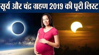सूर्य ग्रहण   चंद्र ग्रहण 2019 कब कब है, देखें पूरी लिस्ट | Surya   Chandra Grahan | वनइंडिया हिंदी
