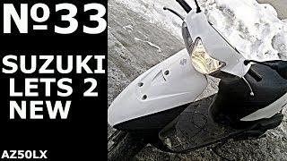 getlinkyoutube.com-SUZUKI LETS 2
