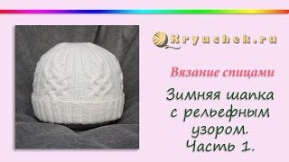 getlinkyoutube.com-Зимняя шапка спицами. Часть 1 (Knitting. Women's winter hat. Part 1)