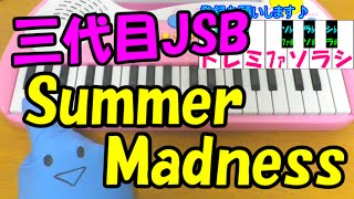 getlinkyoutube.com-1本指ピアノ【Summer Madness】三代目 J Soul Brothers from EXILE TRIBE 簡単ドレミ楽譜 超初心者向け