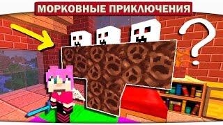 getlinkyoutube.com-ОЧЕНЬ МИЛЫЙ ИССУШИТЕЛЬ!! 30 - Морковные приключения (Minecraft Let's Play)