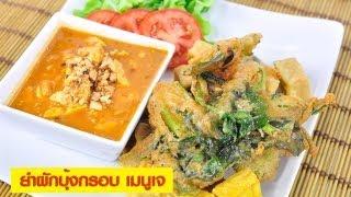 getlinkyoutube.com-ยำผักบุ้งกรอบ (เมนูเจ)