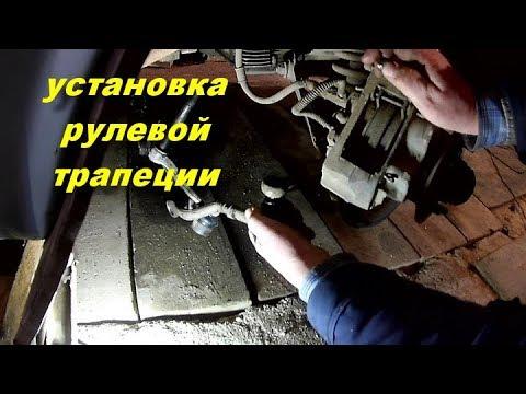 Установка рулевой трапеции москвича