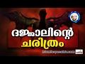 ദാജ്ജാലിന്റെ ചരിത്രം..Simsarul Haq Hudavi New 2016 | Latest Islamic Speech In Malayalam