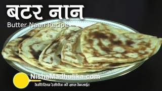 getlinkyoutube.com-Naan recipe - Butter Naan Recipe - How To Make Naan At Home