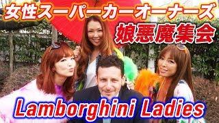 getlinkyoutube.com-ランボルギーニ ガヤルド お花見 娘悪魔集会 Lamborghini Ladies! Cherry Blossoms, Lambos and Ladies!