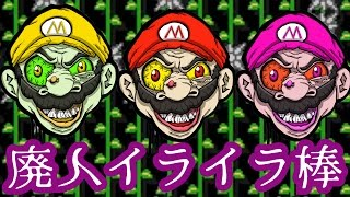getlinkyoutube.com-【マリオメーカー#87】周りはトゲだらけ!廃人イライラ棒に挑戦!