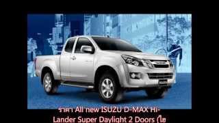 getlinkyoutube.com-ข้อมูลราคา ISUZU D-MAX Super  Dayligth