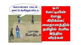 டி20 போட்டியில் கிரிக்கெட் மைதானத்தில் தமிழில் பேசிய கிரிக்கெட் வீரர்கள் | Cricketers Speaking Tamil