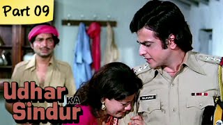 Udhar Ka Sindur (HD) - Part 09/12 - Super Hit Classic Romantic Hindi Drama - Jeetendra,