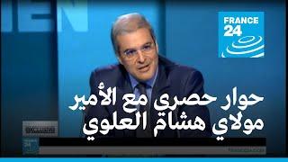 getlinkyoutube.com-فرانس 24 | حوار حصري مع الأمير المغربي مولاي هشام العلوي