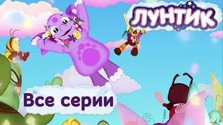 getlinkyoutube.com-Лунтик - Самые лучшие серии (HD)