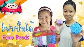 getlinkyoutube.com-โฟมปั้นได้ Form Beads  พี่ฟิล์ม น้องฟิวส์ Happy Channel