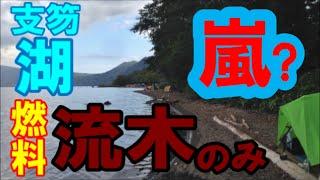 getlinkyoutube.com-【ソロキャン】 北海道 支笏湖 嵐の前の美笛キャンプ場