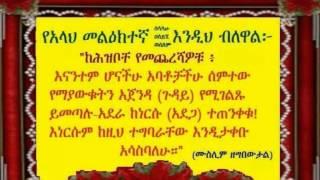 getlinkyoutube.com-BEST ETHIOPIAN NESHIDA (ያ ሙሐመድ)