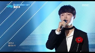 getlinkyoutube.com-[HOT] Park Si Hwan - Gift of Love, 박시환 - 너 없이 행복할 수 있을까 Show Music core 20161203