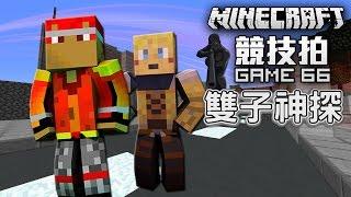 getlinkyoutube.com-競技拍-Game66 雙子神探