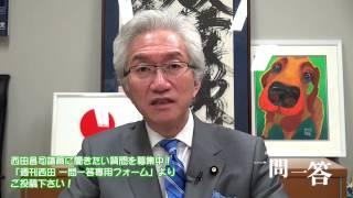 「西田先生の質疑は細部まで調べあげてから質疑をされているのですか?」週刊西田一問一答