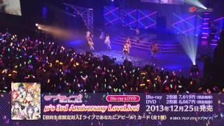 getlinkyoutube.com-【試聴動画】ラブライブ! μ's 3rd Anniversary LoveLive! Blu-ray/DVD