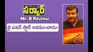 Sarkar Telugu Movie Review and Rating | Thalapathy Vijay | Keerty Suresh | A R Murugadoss | Mr. B