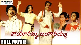 getlinkyoutube.com-Tayaramma Bangarayya Full Length Movie || Chandra Mohan, Madhavi