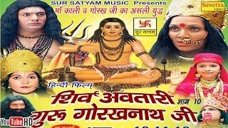getlinkyoutube.com-शिव अवतारी गुरु गोरखनाथजी भाग 10  || Shiv Awtari Guru Gorakh Nath Ji Vol 10 || Hindi Full Movies