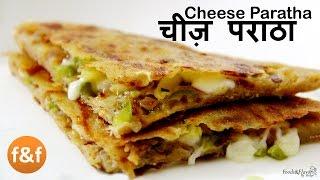 getlinkyoutube.com-Cheese Paratha   चीज़ परांठा रेसिपी   Indian veg Breakfast recipes   Kids Lunch box snacks ideas