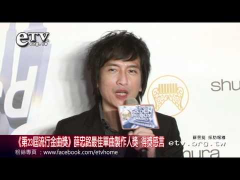 《第23屆流行金曲獎》薛忠銘最佳單曲製作人獎得獎感言