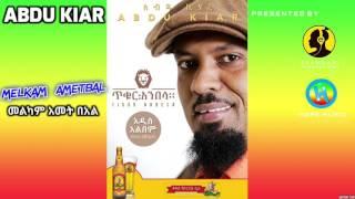 Abdu Kiar - Melkam Ametbal (መልካም አመት በአል) - New Ethiopian Music 2015 (Official Audio)