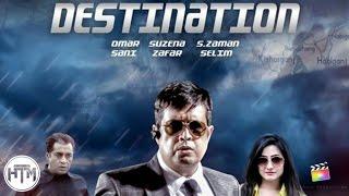 getlinkyoutube.com-DESTINATION - Full Bangla Eid Special Natok/Telefilm (2015)   Omar Sani   Suzena Zafar