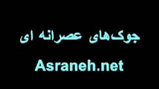 getlinkyoutube.com-جوکهای عصرانهای : قسمت چهارم Asraneh.net