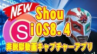 getlinkyoutube.com-【非脱獄】NEW Shou iOS8.4 で動く!? iphone&iPadの動画を録画できる!? 無料,キャプチャーアプリの紹介...入れてはみたが...Shou.TVって?