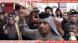 getlinkyoutube.com-هوسات اهل الناصريه عاشور رباط مربع دوران سنه الشهيد مدحت السلمي 2016 _2017