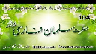 getlinkyoutube.com-(104) Story of Hazrat Salman farsi Al Muhammadi