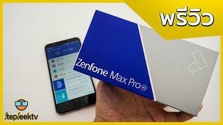 พรีวิว ASUS Zenfone Max Pro M1 กลับมาทวงบัลลังก์มือถือสำหรับเล่นเกม !!