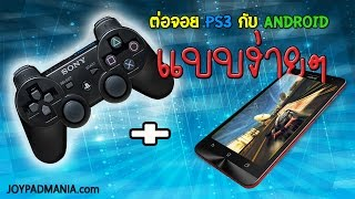 getlinkyoutube.com-ZenFone ต่อจอย PS3 เล่นเกมบนมือถือ android (ไม่ต้อง root)