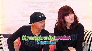 getlinkyoutube.com-เก้ง กวาง บ่าง ชะนี | สุเทพ สีใส - ป๊อบ | 20-01-60 | TV3 Official