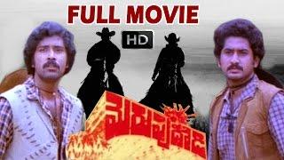 getlinkyoutube.com-Merupu Daadi Full Movie HD | Bhanu Chander | Giribabu | Suman | Sumalatha | V9 Videos
