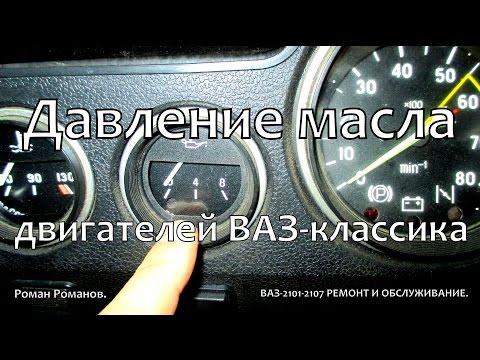 Давление масла двигателей ВАЗ-2101-2107.