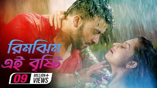 Rim Jhim | Full Video Song | Shakib Khan | Bubly | Mohammed Irfan | Rangbaaz Bengali Movie 2017