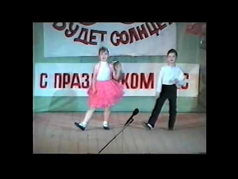 1994 год, Танцы ДШИ №5, г.Калуга, ЧАСТЬ IX