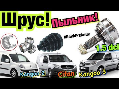 Renault Kangoo 3 ШРУС УМЕР! Замена ШРУСА КЕНГО 2. СИТАН. Рено Кенго NEW ПЫЛЬНИК ШРУСА 1.5 dci K9K