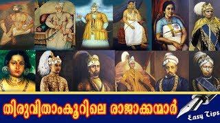 Kingdom of Travancore and List of King of Travancore