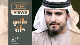 getlinkyoutube.com-#عادل إبراهيم - داني دان (حصرياً) | 2015