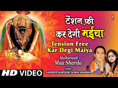 Tension Free Kar Degi Maiya [Full Song] I Maiharwali Maa Sharda