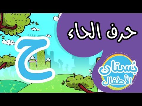 شهر الحروف: حرف الحاء (ح) | فيديو تعليمي للأطفال